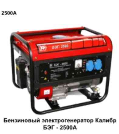 Бензиновый генератор Калибр бэг 2500А