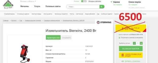 Измельчитель sterwins Б/У