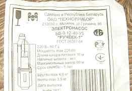 Насос Ручеёк-1