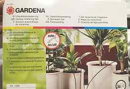 Система для полива комнатных растений Gardena