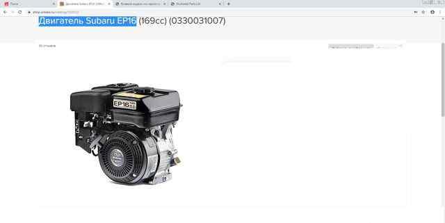 Двигатель Субару EP16