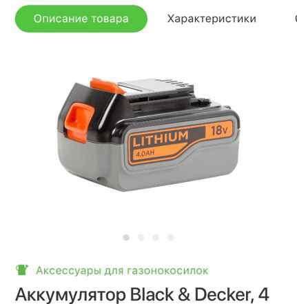 Новые аккомуляторы блэк,блак&Decker 4.0 AH 18вольт лит