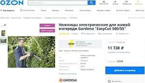 Электрические ножницы gardena EasyCut 450/50