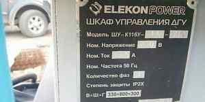 Генератор дизельный elekon(11 кВ) однофазный