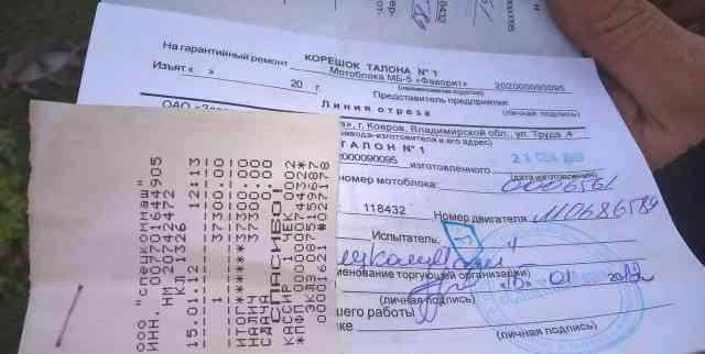 """Мотоблок """"Фаворит"""