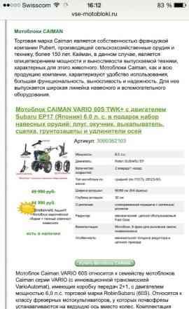 Мотоблок caiman варио 60S TWK с двигателем субару
