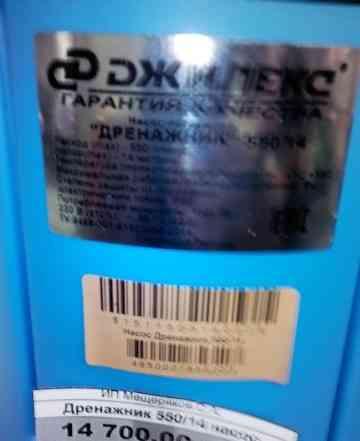 Насос погружной Джилекс Качок 550 14