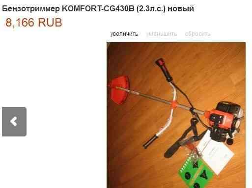 Бензокоса Комфорт (работал 1 раз)