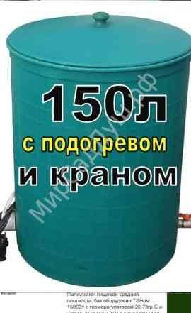 Бочка 150 литров с подогревом и краном 3/4
