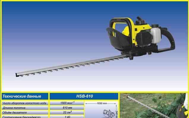 Кусторез бензиновый gardener HSB 610