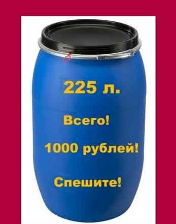Продаю Б/у бочки 225 литров пластиковые