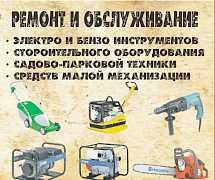 Ремонт инструмента(мотокос,бензопил)