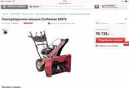 Снегоуборочная машина Крафтсман 889702 (USA)