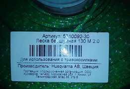 Леска новая для триммера или бензокосы (2 мм.)