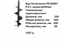 Мотобур P 51210 P. I. T