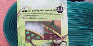 Новые шланги и разбрызгиватели для сада