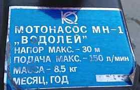 Мотонасос мн-1 Водолей