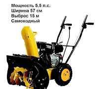 Снегоуборщик RedVerg RD-240-55(Самоходный)