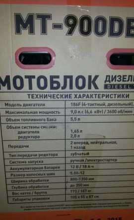 Мотоблок carver MT900DE