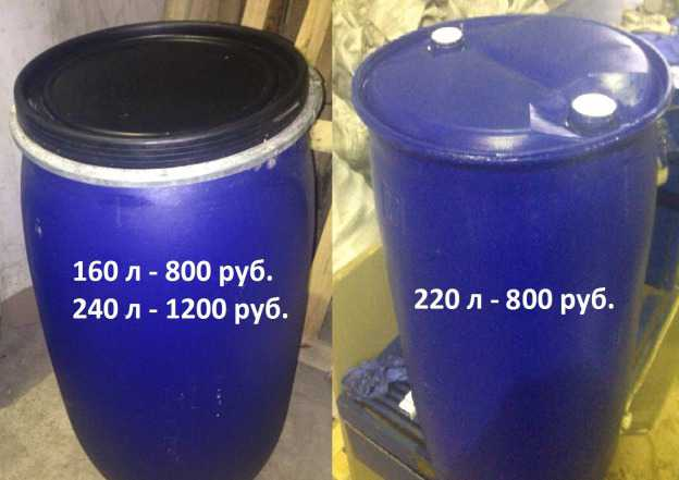 Продам бочки пластиковые 160, 220 и 240 л