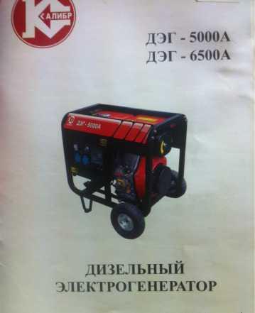 Дизельный электрогенератор