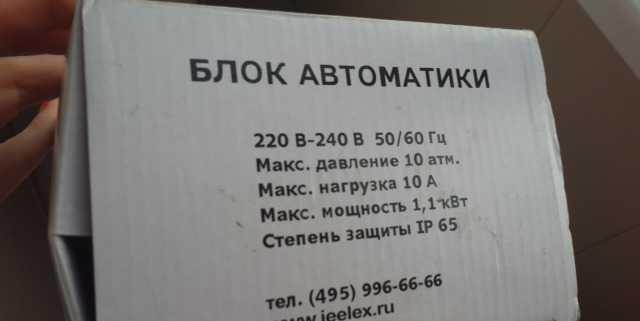 Продаю новый блок автоматики jeelex