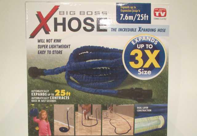 Шланг x-hose 7.5 метров новый
