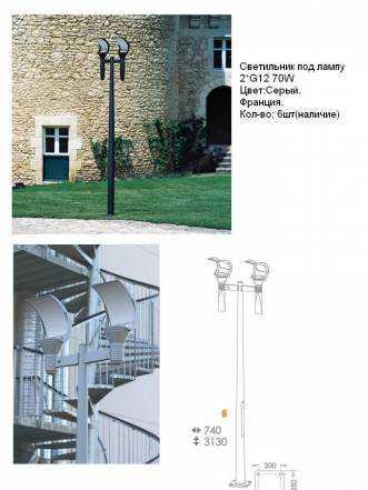 Cтолбы (мачты) освещения Roger Pradier (Франция)