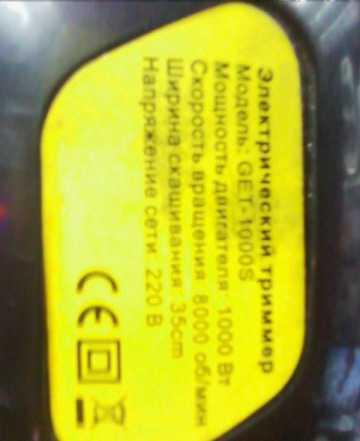 Электрический триммер Heter Gte-1000S