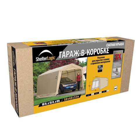 Тентовый гараж в коробке Shelter Logic 3х4.6х2 м