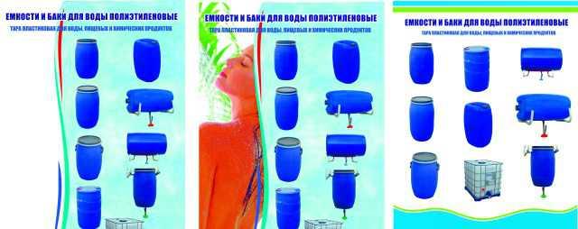 Бочки пластиковые под душ