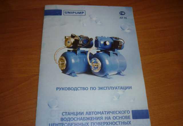 Автом. насосная станция unipump б/у 1 месяц