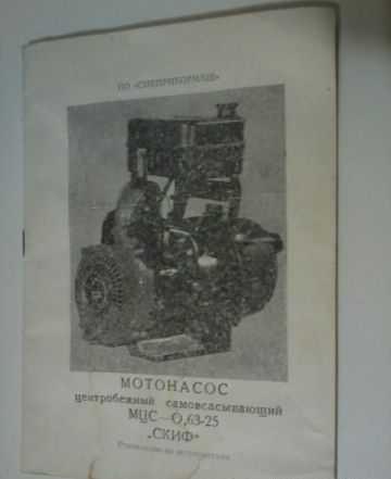 Мотонасос центробежный самовсасывающий мцс-0, 63-2