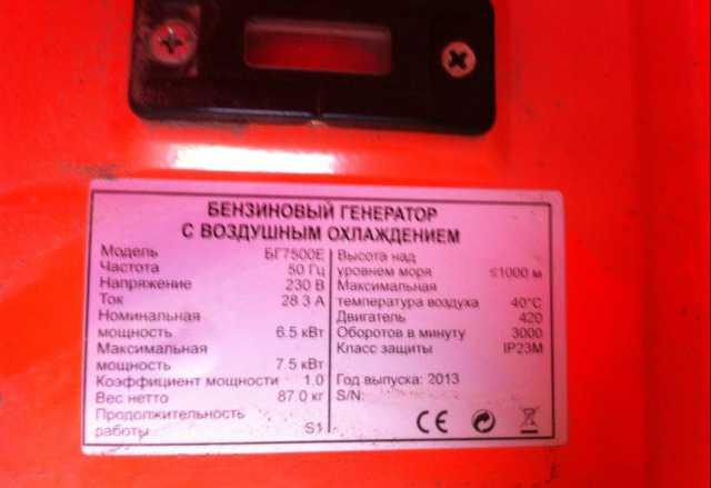 Бензиновый генератор 7.5 к. В