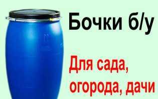 Продам бочку 130 литров