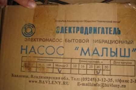 """Эл. насос бытовой вибрационный """"Малыш-3"""""""