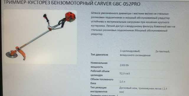 Триммер-кусторез бензомоторный carver мод GBC-052
