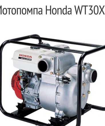 Мотопомпа Хонда WT30X