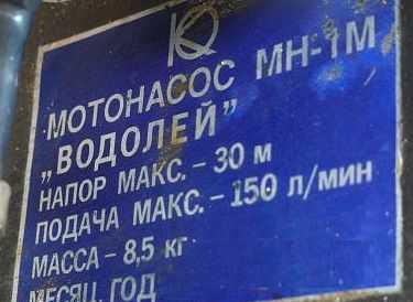 """Мотонасос бензиновый """"Водолей"""" мн-1М"""