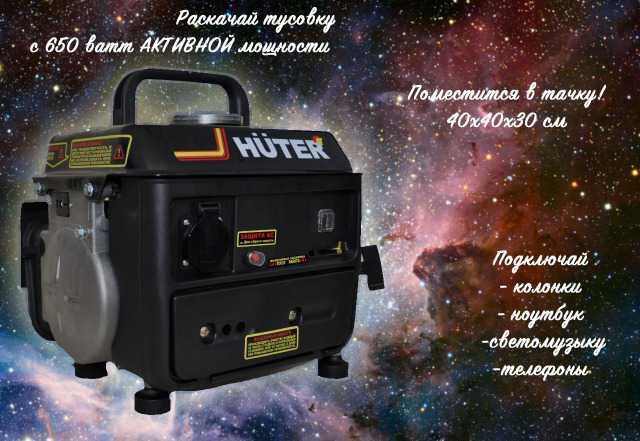 Генератор huter. Бензиновый. Новый