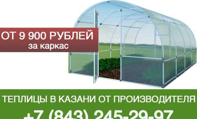Теплица (поликарбонат + каркас) в Казани