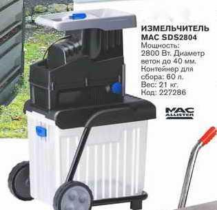 Измельчитель Mac Allister SDS2804, 2800 Вт, новый