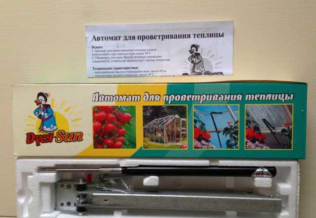 Автомат для проветривания теплицы Дуся Сан