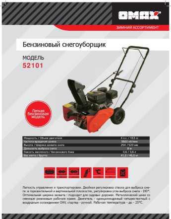 Бензиновый снегоуборщик Омакс 52101 4 л. с. новый