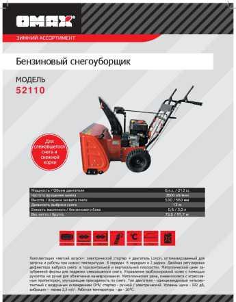 Бензиновый снегоуборщик Омакс 52110 6 л. с. новый