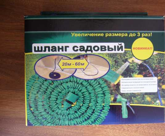 Шланг садовый увеличивающийся в 3 раза (60 метров)