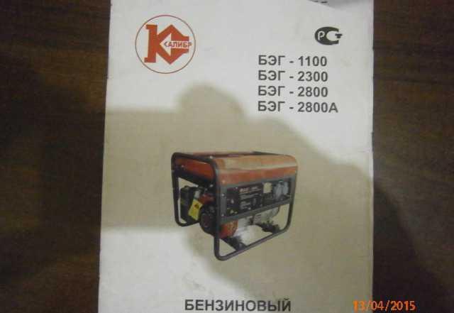 Продам генератор бэг-2800