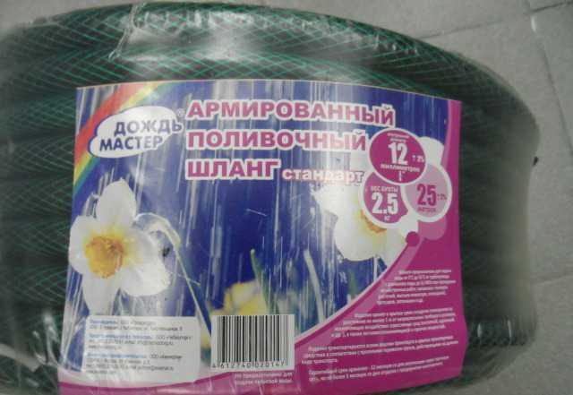 """Шланг пвх армированный """"Дождьмастер"""" 25м"""