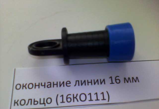 Окончание линии (заглушка) для капельной ленты