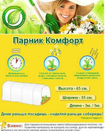 Парник для растений 3 и 5